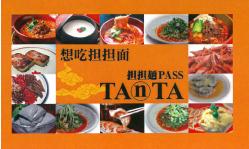 TANTAの画像