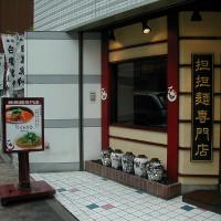 想吃担担面、名駅南店の画像です