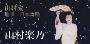 山村楽乃公式ホームページ